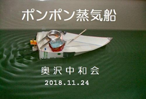 奥沢中和会_edited