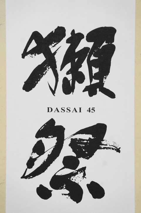DSC01788