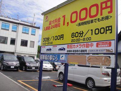 20110524shiojiriParking.jpg