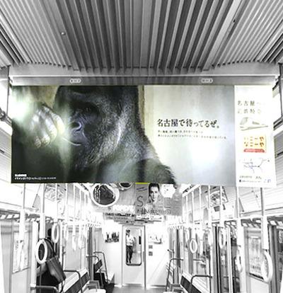 名古屋で待ってるで
