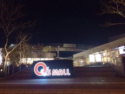 Q's Mall