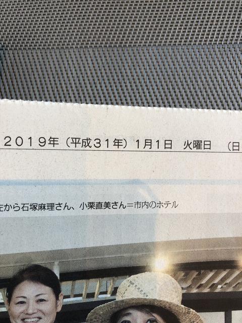 写真 2018-12-31 12 10 03