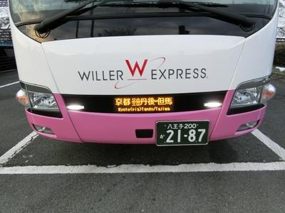 京都交通株式会社: 高速バス(路線・時刻表・停留 …
