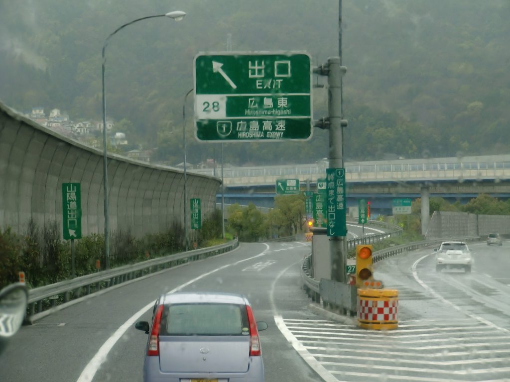 広島東インターチェンジ