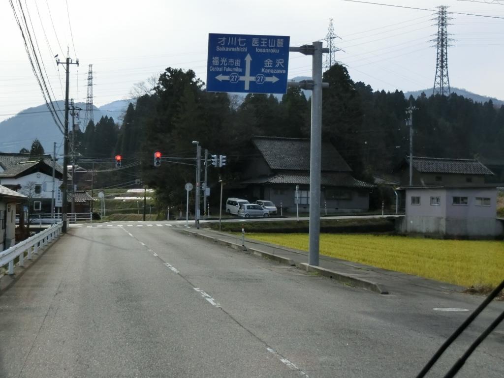 石川県道・富山県道27号金沢井波線