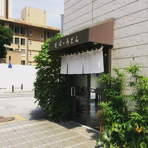 えびすや(横須賀中央)