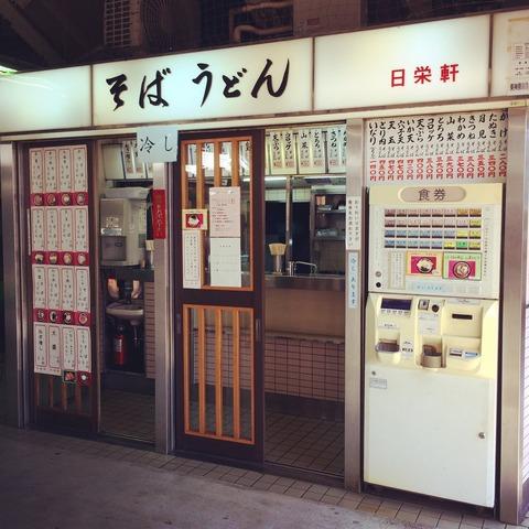 日栄軒(東神奈川)
