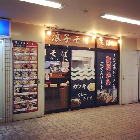 浪子そば 新逗子駅店