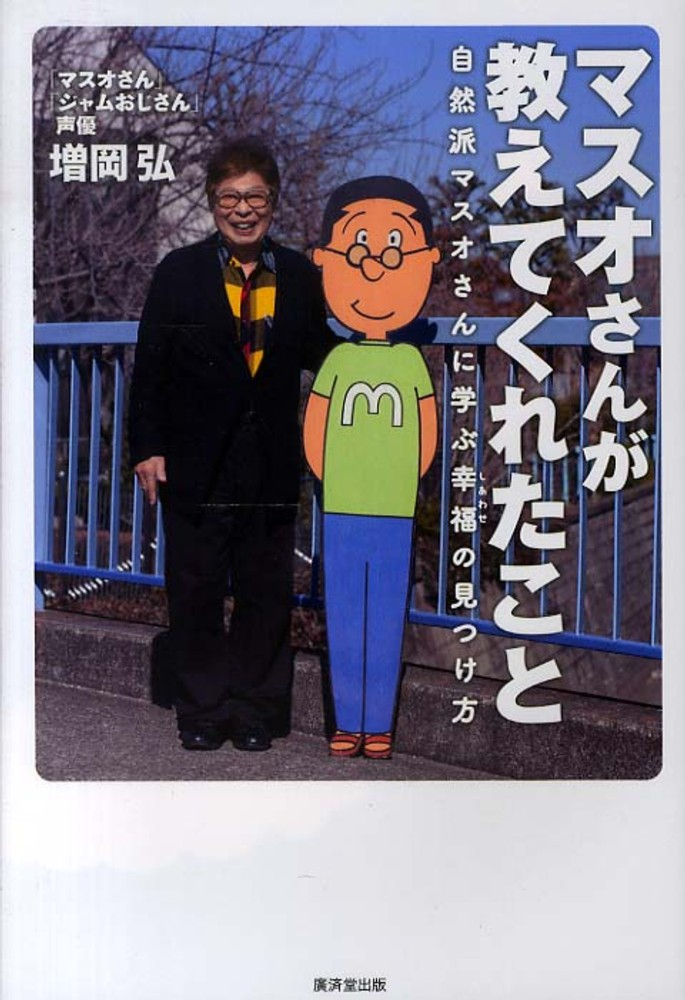 増岡弘の画像 p1_7