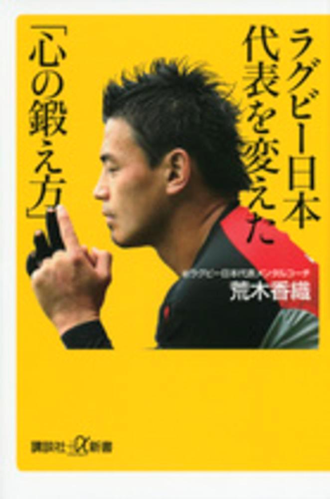 荒木香織『ラグビー日本代表を変えた「心の鍛え方」』