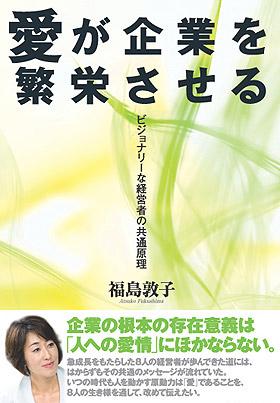 福島敦子の画像 p1_2