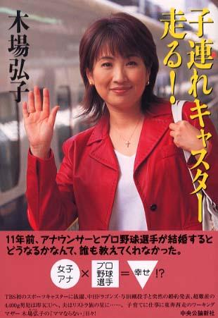 木場弘子の画像 p1_7
