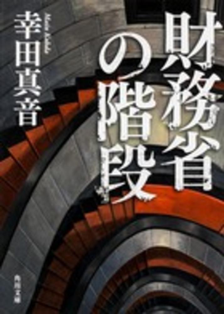 幸田真音『財務省の階段』 講師の講演・セミナー・研修・プロフィール・見積り等に関するお問い合わせ