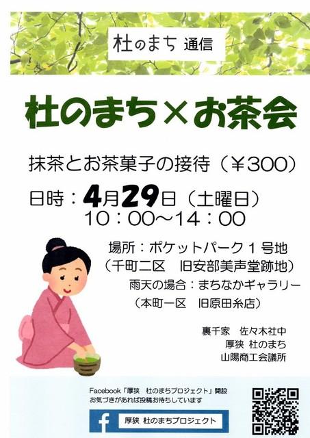 お茶会 (637x900)