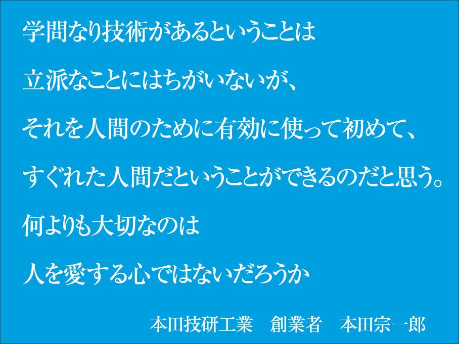 本田名言1