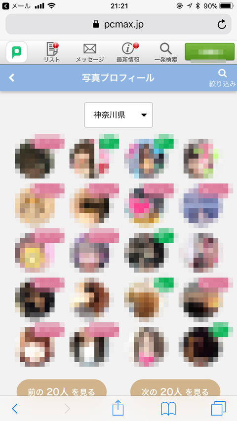 神奈川2017-10-20 21 21 45