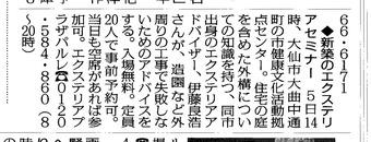 毎日新聞記事エクステリアセミナー6/2