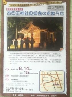 古四王神社見学会