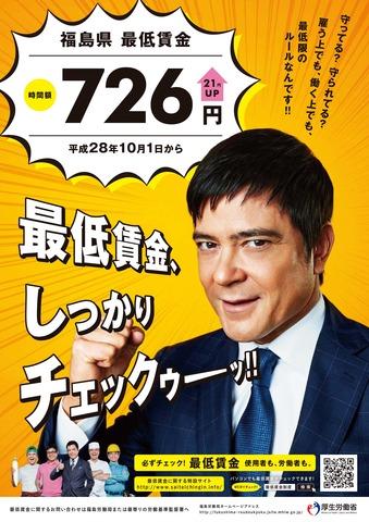 最低賃金福島県
