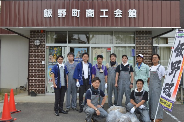 福島県飯野町商工会青年部