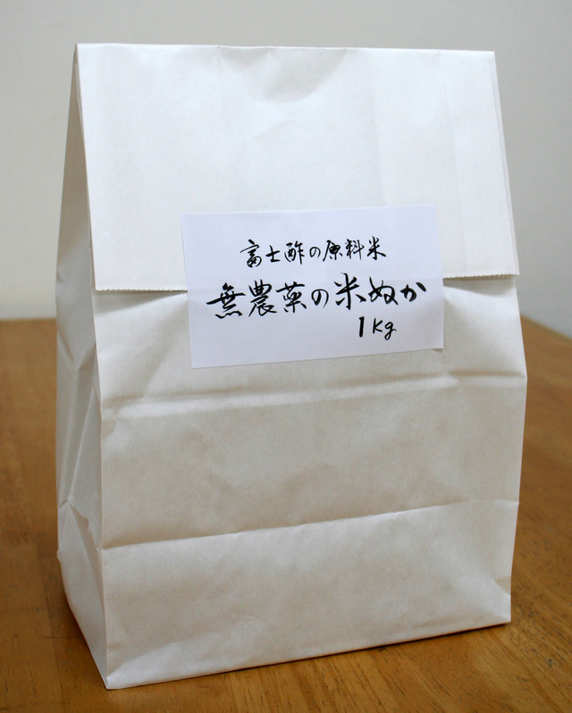 米ぬか_袋入りHPトップ_20171108