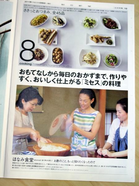 ミセス広告2