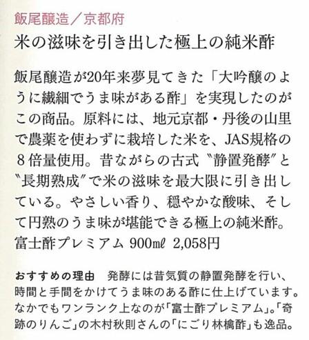 オーガニック手帖3