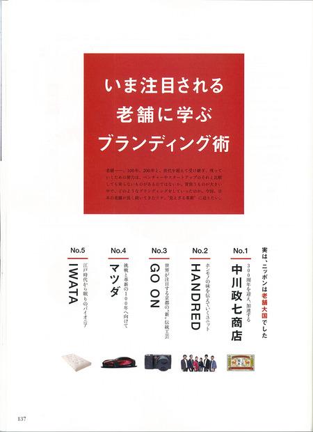 記事_表紙(元)