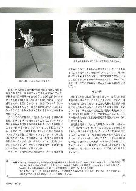 生物工学会誌2016・1月_記事4