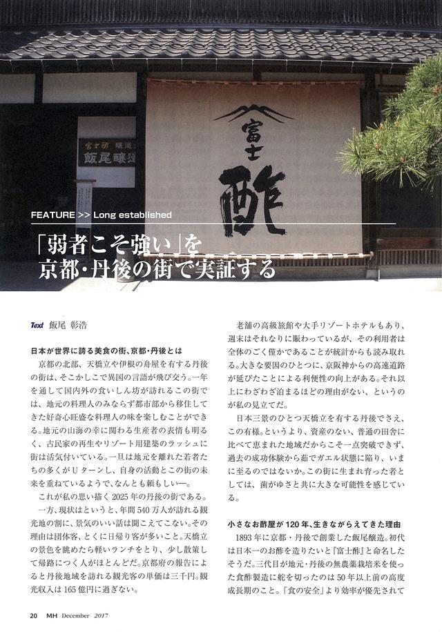 HRIZON 12_記事1