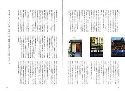 自遊人11月号_記事4