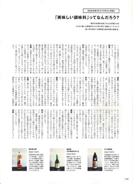 ニッポンの調味料_P140