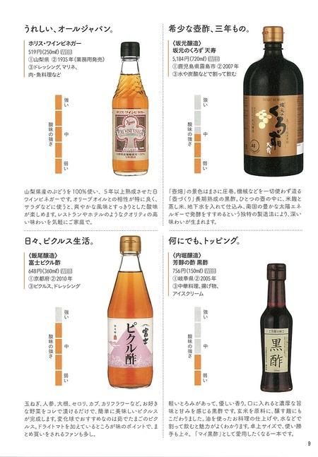 グローサリー図鑑_記事2