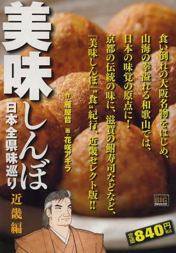 美味しんぼ日本全県味巡り総集編近畿編