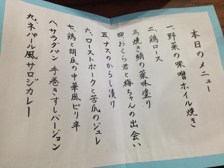2016蔵人テマパ7