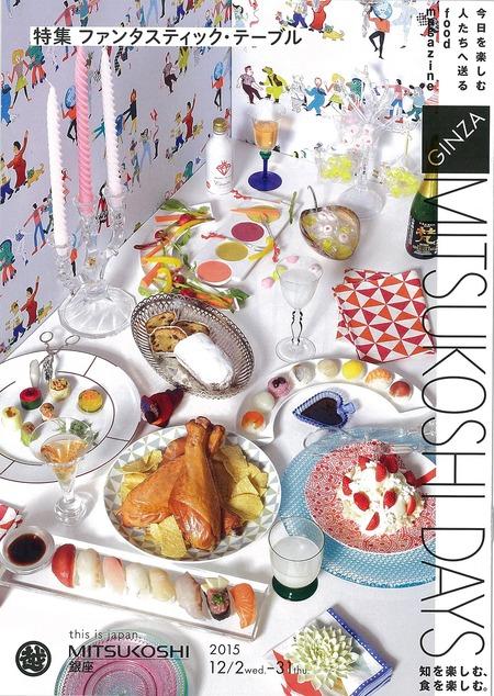 MITSUKOSHI DAYS_表紙