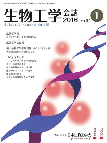 生物工学会誌2016・1月_表紙
