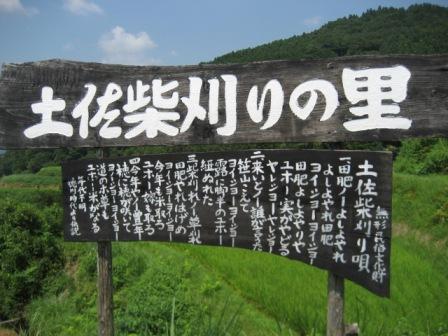 高知棚田見学1