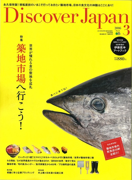 DiscoverJapan3_表紙