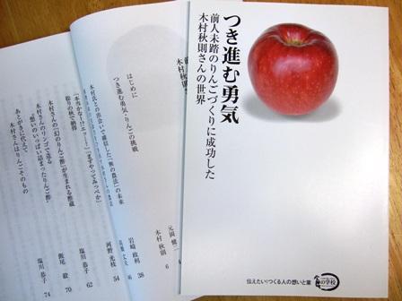 にごり林檎酢3