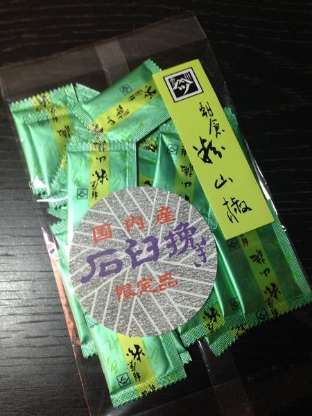 やまつ辻田の石臼挽き粉山椒7