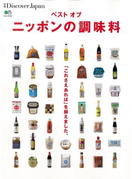 ニッポンの調味料_表紙