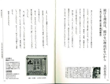 日本の作家60人太鼓判のお取り寄せ2