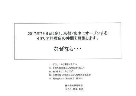 20170519085112-0001