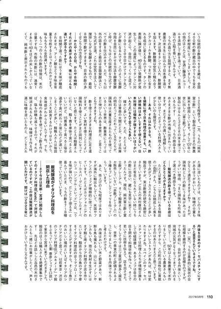 専門料理9月号_記事3