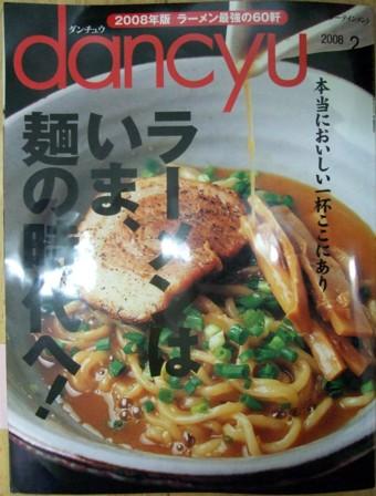 麺屋 七彩