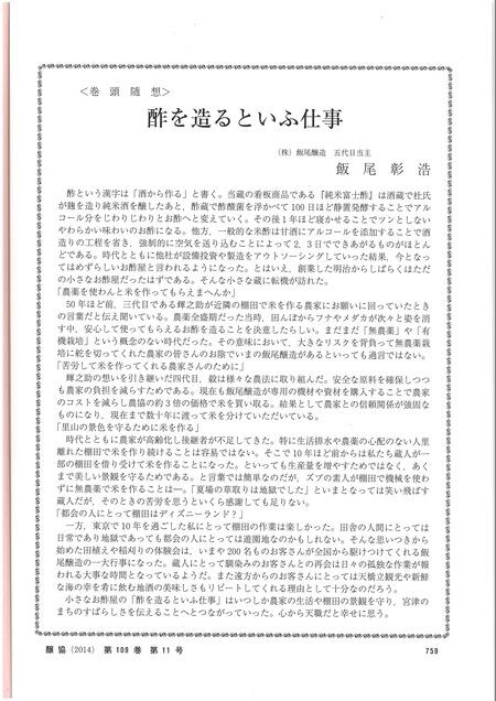 日本醸造協会誌201411巻頭随想2
