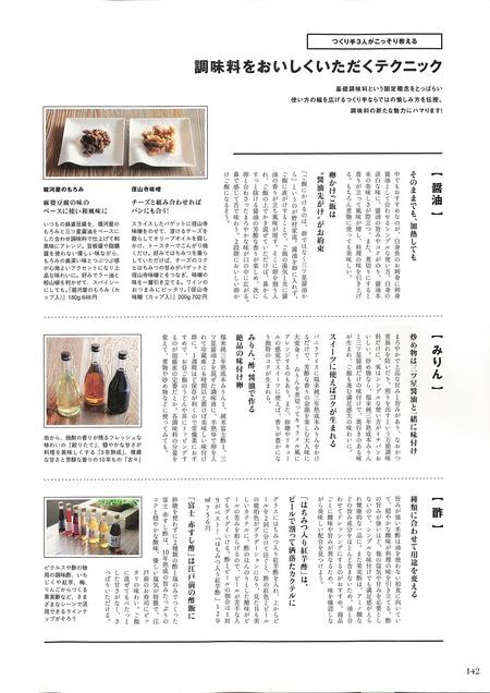 ニッポンの調味料_P142