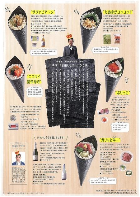 FOODIE_記事2