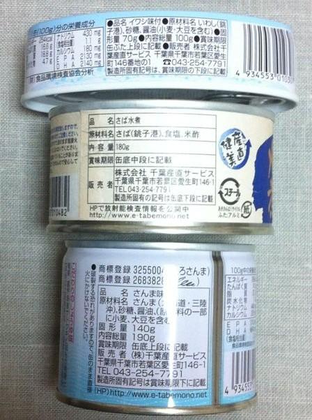 千葉産直の缶詰2